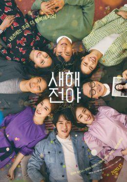 ดูหนัง New-Year-Blues-Poster-1 ดูหนังออนไลน์ฟรี ดูหนังฟรี HD ชัด ดูหนังใหม่ชนโรง หนังใหม่ล่าสุด เต็มเรื่อง มาสเตอร์ พากย์ไทย ซาวด์แทร็ก ซับไทย หนังซูม หนังแอคชั่น หนังผจญภัย หนังแอนนิเมชั่น หนัง HD ได้ที่ movie24x.com