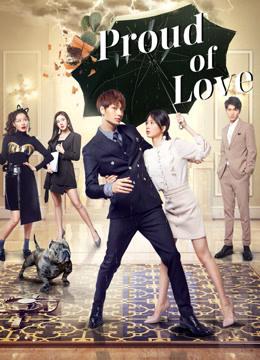 ดูหนัง Proud-of-Love ดูหนังออนไลน์ฟรี ดูหนังฟรี HD ชัด ดูหนังใหม่ชนโรง หนังใหม่ล่าสุด เต็มเรื่อง มาสเตอร์ พากย์ไทย ซาวด์แทร็ก ซับไทย หนังซูม หนังแอคชั่น หนังผจญภัย หนังแอนนิเมชั่น หนัง HD ได้ที่ movie24x.com