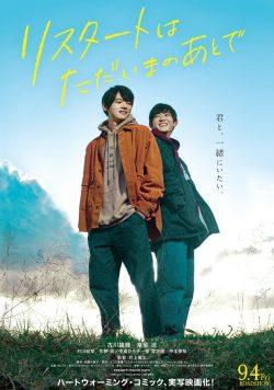 ดูหนัง Restart wa Tadaima no Atode (2020) ดูหนังออนไลน์ฟรี ดูหนังฟรี ดูหนังใหม่ชนโรง หนังใหม่ล่าสุด หนังแอคชั่น หนังผจญภัย หนังแอนนิเมชั่น หนัง HD ได้ที่ movie24x.com
