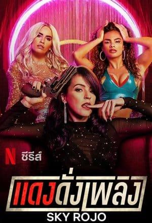 ดูหนัง Sky Rojo (2021) แดงดั่งเพลิง ดูหนังออนไลน์ฟรี ดูหนังฟรี ดูหนังใหม่ชนโรง หนังใหม่ล่าสุด หนังแอคชั่น หนังผจญภัย หนังแอนนิเมชั่น หนัง HD ได้ที่ movie24x.com