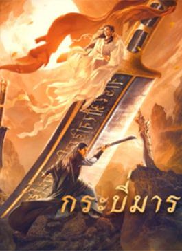ดูหนัง Soul Of Blades (2021) กระบี่มาร ดูหนังออนไลน์ฟรี ดูหนังฟรี HD ชัด ดูหนังใหม่ชนโรง หนังใหม่ล่าสุด เต็มเรื่อง มาสเตอร์ พากย์ไทย ซาวด์แทร็ก ซับไทย หนังซูม หนังแอคชั่น หนังผจญภัย หนังแอนนิเมชั่น หนัง HD ได้ที่ movie24x.com