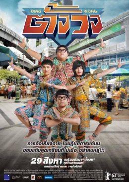 ดูหนัง Tang Wong (2013) ตั้งวง ดูหนังออนไลน์ฟรี ดูหนังฟรี ดูหนังใหม่ชนโรง หนังใหม่ล่าสุด หนังแอคชั่น หนังผจญภัย หนังแอนนิเมชั่น หนัง HD ได้ที่ movie24x.com