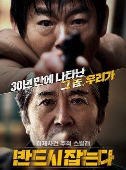 ดูหนัง The Chase (2017) ล่าฆาตกรวิปริต ดูหนังออนไลน์ฟรี ดูหนังฟรี ดูหนังใหม่ชนโรง หนังใหม่ล่าสุด หนังแอคชั่น หนังผจญภัย หนังแอนนิเมชั่น หนัง HD ได้ที่ movie24x.com