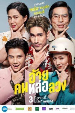 ดูหนัง อ้าย..คนหล่อลวง (2020) The Con-Heartist ดูหนังออนไลน์ฟรี ดูหนังฟรี ดูหนังใหม่ชนโรง หนังใหม่ล่าสุด หนังแอคชั่น หนังผจญภัย หนังแอนนิเมชั่น หนัง HD ได้ที่ movie24x.com
