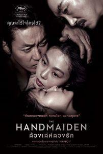 ดูหนัง The-Handmaiden ดูหนังออนไลน์ฟรี ดูหนังฟรี HD ชัด ดูหนังใหม่ชนโรง หนังใหม่ล่าสุด เต็มเรื่อง มาสเตอร์ พากย์ไทย ซาวด์แทร็ก ซับไทย หนังซูม หนังแอคชั่น หนังผจญภัย หนังแอนนิเมชั่น หนัง HD ได้ที่ movie24x.com