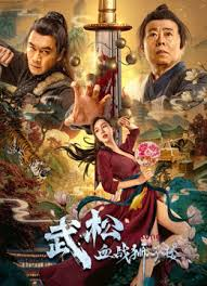 ดูหนัง The-Legend-of-Justice-Wusong ดูหนังออนไลน์ฟรี ดูหนังฟรี HD ชัด ดูหนังใหม่ชนโรง หนังใหม่ล่าสุด เต็มเรื่อง มาสเตอร์ พากย์ไทย ซาวด์แทร็ก ซับไทย หนังซูม หนังแอคชั่น หนังผจญภัย หนังแอนนิเมชั่น หนัง HD ได้ที่ movie24x.com