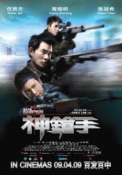 ดูหนัง The Sniper (2009) ล่าเจาะกะโหลก ดูหนังออนไลน์ฟรี ดูหนังฟรี ดูหนังใหม่ชนโรง หนังใหม่ล่าสุด หนังแอคชั่น หนังผจญภัย หนังแอนนิเมชั่น หนัง HD ได้ที่ movie24x.com
