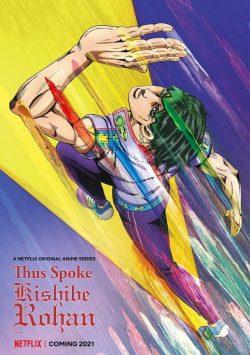 ดูหนัง Thus Spoke Kishibe Rohan (2021) คิชิเบะ โรฮัง ไม่เคลื่อนไหว ดูหนังออนไลน์ฟรี ดูหนังฟรี ดูหนังใหม่ชนโรง หนังใหม่ล่าสุด หนังแอคชั่น หนังผจญภัย หนังแอนนิเมชั่น หนัง HD ได้ที่ movie24x.com