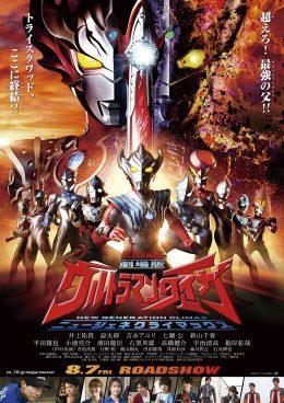 ดูหนัง Ultraman ดูหนังออนไลน์ฟรี ดูหนังฟรี HD ชัด ดูหนังใหม่ชนโรง หนังใหม่ล่าสุด เต็มเรื่อง มาสเตอร์ พากย์ไทย ซาวด์แทร็ก ซับไทย หนังซูม หนังแอคชั่น หนังผจญภัย หนังแอนนิเมชั่น หนัง HD ได้ที่ movie24x.com