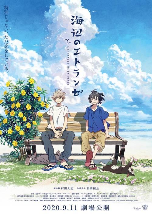 ดูหนัง Umibe-no-Étranger ดูหนังออนไลน์ฟรี ดูหนังฟรี HD ชัด ดูหนังใหม่ชนโรง หนังใหม่ล่าสุด เต็มเรื่อง มาสเตอร์ พากย์ไทย ซาวด์แทร็ก ซับไทย หนังซูม หนังแอคชั่น หนังผจญภัย หนังแอนนิเมชั่น หนัง HD ได้ที่ movie24x.com