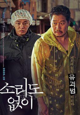 ดูหนัง Voice of Silence (2020) เสียงนี้..มีใครได้ยินไหม ดูหนังออนไลน์ฟรี ดูหนังฟรี HD ชัด ดูหนังใหม่ชนโรง หนังใหม่ล่าสุด เต็มเรื่อง มาสเตอร์ พากย์ไทย ซาวด์แทร็ก ซับไทย หนังซูม หนังแอคชั่น หนังผจญภัย หนังแอนนิเมชั่น หนัง HD ได้ที่ movie24x.com
