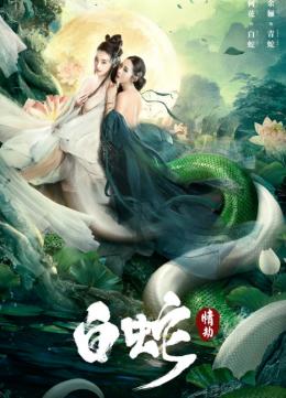 ดูหนัง White-Snake ดูหนังออนไลน์ฟรี ดูหนังฟรี HD ชัด ดูหนังใหม่ชนโรง หนังใหม่ล่าสุด เต็มเรื่อง มาสเตอร์ พากย์ไทย ซาวด์แทร็ก ซับไทย หนังซูม หนังแอคชั่น หนังผจญภัย หนังแอนนิเมชั่น หนัง HD ได้ที่ movie24x.com