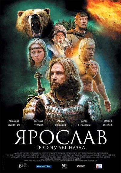 ดูหนัง Yaroslav. Tysyachu let nazad (2010) เจ้าชายแห่งรัสเซีย ดูหนังออนไลน์ฟรี ดูหนังฟรี ดูหนังใหม่ชนโรง หนังใหม่ล่าสุด หนังแอคชั่น หนังผจญภัย หนังแอนนิเมชั่น หนัง HD ได้ที่ movie24x.com