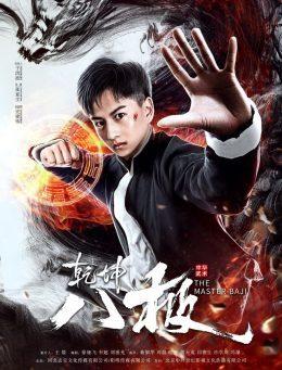 ดูหนัง The Master Baji (2020) หมัดปาจี๋สะท้านพิภพ ดูหนังออนไลน์ฟรี ดูหนังฟรี HD ชัด ดูหนังใหม่ชนโรง หนังใหม่ล่าสุด เต็มเรื่อง มาสเตอร์ พากย์ไทย ซาวด์แทร็ก ซับไทย หนังซูม หนังแอคชั่น หนังผจญภัย หนังแอนนิเมชั่น หนัง HD ได้ที่ movie24x.com