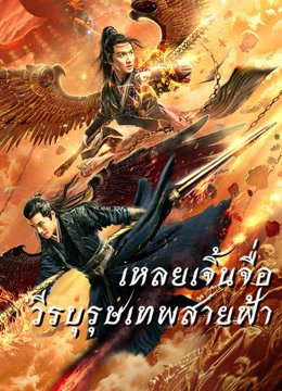 ดูหนัง Thunder Twins (2021) เหลยเจิ้นจื่อ วีรบุรุษเทพสายฟ้า ดูหนังออนไลน์ฟรี ดูหนังฟรี HD ชัด ดูหนังใหม่ชนโรง หนังใหม่ล่าสุด เต็มเรื่อง มาสเตอร์ พากย์ไทย ซาวด์แทร็ก ซับไทย หนังซูม หนังแอคชั่น หนังผจญภัย หนังแอนนิเมชั่น หนัง HD ได้ที่ movie24x.com
