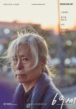ดูหนัง An Old Lady (69 se) (2019) ดูหนังออนไลน์ฟรี ดูหนังฟรี HD ชัด ดูหนังใหม่ชนโรง หนังใหม่ล่าสุด เต็มเรื่อง มาสเตอร์ พากย์ไทย ซาวด์แทร็ก ซับไทย หนังซูม หนังแอคชั่น หนังผจญภัย หนังแอนนิเมชั่น หนัง HD ได้ที่ movie24x.com