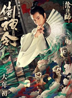 ดูหนัง the-ying-yang-master-2021 ดูหนังออนไลน์ฟรี ดูหนังฟรี HD ชัด ดูหนังใหม่ชนโรง หนังใหม่ล่าสุด เต็มเรื่อง มาสเตอร์ พากย์ไทย ซาวด์แทร็ก ซับไทย หนังซูม หนังแอคชั่น หนังผจญภัย หนังแอนนิเมชั่น หนัง HD ได้ที่ movie24x.com