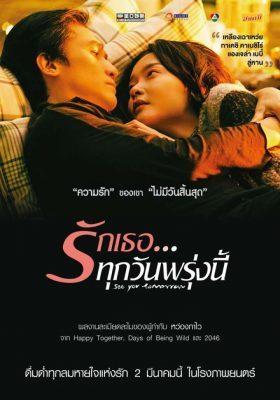 ดูหนัง See You Tomorrow (2016) รักเธอทุกวันพรุ่งนี้ ดูหนังออนไลน์ฟรี ดูหนังฟรี HD ชัด ดูหนังใหม่ชนโรง หนังใหม่ล่าสุด เต็มเรื่อง มาสเตอร์ พากย์ไทย ซาวด์แทร็ก ซับไทย หนังซูม หนังแอคชั่น หนังผจญภัย หนังแอนนิเมชั่น หนัง HD ได้ที่ movie24x.com