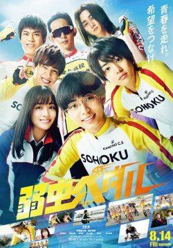 ดูหนัง Yowamushi Pedal (2020) โอตาคุน่องเหล็ก ดูหนังออนไลน์ฟรี ดูหนังฟรี ดูหนังใหม่ชนโรง หนังใหม่ล่าสุด หนังแอคชั่น หนังผจญภัย หนังแอนนิเมชั่น หนัง HD ได้ที่ movie24x.com