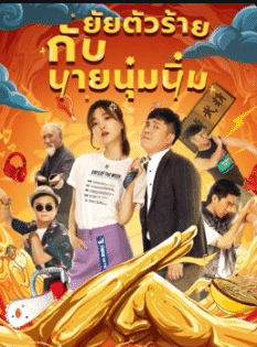 ดูหนัง My Sassy Girl (2021) ยัยตัวร้ายกับนายนุ่มนิ่ม ดูหนังออนไลน์ฟรี ดูหนังฟรี ดูหนังใหม่ชนโรง หนังใหม่ล่าสุด หนังแอคชั่น หนังผจญภัย หนังแอนนิเมชั่น หนัง HD ได้ที่ movie24x.com