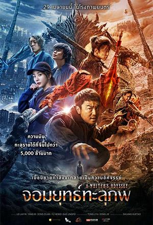 ดูหนัง A Writer's Odyssey (2021) จอมยุทธ์ทะลุภพ ดูหนังออนไลน์ฟรี ดูหนังฟรี ดูหนังใหม่ชนโรง หนังใหม่ล่าสุด หนังแอคชั่น หนังผจญภัย หนังแอนนิเมชั่น หนัง HD ได้ที่ movie24x.com