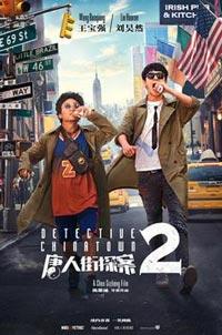 ดูหนัง Chinatown-Cannon-2-movie ดูหนังออนไลน์ฟรี ดูหนังฟรี HD ชัด ดูหนังใหม่ชนโรง หนังใหม่ล่าสุด เต็มเรื่อง มาสเตอร์ พากย์ไทย ซาวด์แทร็ก ซับไทย หนังซูม หนังแอคชั่น หนังผจญภัย หนังแอนนิเมชั่น หนัง HD ได้ที่ movie24x.com