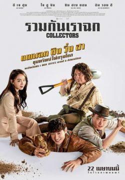 ดูหนัง Collectors (2020) รวมกันเราฉก ดูหนังออนไลน์ฟรี ดูหนังฟรี ดูหนังใหม่ชนโรง หนังใหม่ล่าสุด หนังแอคชั่น หนังผจญภัย หนังแอนนิเมชั่น หนัง HD ได้ที่ movie24x.com