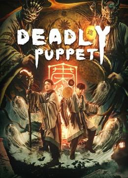 ดูหนัง Deadly Puppet (2021) จินกุฉีตัน1 : การฆ่าในเมืองมืด ดูหนังออนไลน์ฟรี ดูหนังฟรี ดูหนังใหม่ชนโรง หนังใหม่ล่าสุด หนังแอคชั่น หนังผจญภัย หนังแอนนิเมชั่น หนัง HD ได้ที่ movie24x.com