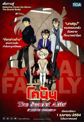 ดูหนัง Detective Conan The Scarlet Alibi (2021) ยอดนักสืบจิ๋วโคนัน ผ่าปริศนาปมมรณะ ดูหนังออนไลน์ฟรี ดูหนังฟรี ดูหนังใหม่ชนโรง หนังใหม่ล่าสุด หนังแอคชั่น หนังผจญภัย หนังแอนนิเมชั่น หนัง HD ได้ที่ movie24x.com