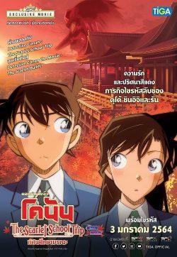 ดูหนัง Detective Conan: Scarlet School Trip (2020) ยอดนักสืบจิ๋วโคนัน:ทัศนศึกษามรณะ ดูหนังออนไลน์ฟรี ดูหนังฟรี ดูหนังใหม่ชนโรง หนังใหม่ล่าสุด หนังแอคชั่น หนังผจญภัย หนังแอนนิเมชั่น หนัง HD ได้ที่ movie24x.com