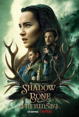 ดูหนัง Shadow and Bone (2021) ตำนานกรีชา ดูหนังออนไลน์ฟรี ดูหนังฟรี ดูหนังใหม่ชนโรง หนังใหม่ล่าสุด หนังแอคชั่น หนังผจญภัย หนังแอนนิเมชั่น หนัง HD ได้ที่ movie24x.com