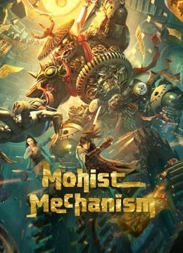 ดูหนัง Mohist Mechanism (2021) กลยุทธ์ด้านทหารของสำนักม่อจื้อ ดูหนังออนไลน์ฟรี ดูหนังฟรี ดูหนังใหม่ชนโรง หนังใหม่ล่าสุด หนังแอคชั่น หนังผจญภัย หนังแอนนิเมชั่น หนัง HD ได้ที่ movie24x.com