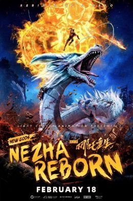 ดูหนัง New Gods: Nezha Reborn (2021) นาจา เกิดอีกครั้งก็ยังเทพ ดูหนังออนไลน์ฟรี ดูหนังฟรี ดูหนังใหม่ชนโรง หนังใหม่ล่าสุด หนังแอคชั่น หนังผจญภัย หนังแอนนิเมชั่น หนัง HD ได้ที่ movie24x.com