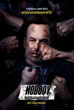 ดูหนัง NOBODY (2021) คนธรรมดานรกเรียกพี่ ดูหนังออนไลน์ฟรี ดูหนังฟรี ดูหนังใหม่ชนโรง หนังใหม่ล่าสุด หนังแอคชั่น หนังผจญภัย หนังแอนนิเมชั่น หนัง HD ได้ที่ movie24x.com