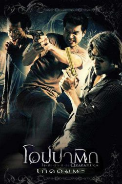 ดูหนัง Opapatika-2007 ดูหนังออนไลน์ฟรี ดูหนังฟรี HD ชัด ดูหนังใหม่ชนโรง หนังใหม่ล่าสุด เต็มเรื่อง มาสเตอร์ พากย์ไทย ซาวด์แทร็ก ซับไทย หนังซูม หนังแอคชั่น หนังผจญภัย หนังแอนนิเมชั่น หนัง HD ได้ที่ movie24x.com