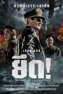 ดูหนัง Operation-Chromite ดูหนังออนไลน์ฟรี ดูหนังฟรี HD ชัด ดูหนังใหม่ชนโรง หนังใหม่ล่าสุด เต็มเรื่อง มาสเตอร์ พากย์ไทย ซาวด์แทร็ก ซับไทย หนังซูม หนังแอคชั่น หนังผจญภัย หนังแอนนิเมชั่น หนัง HD ได้ที่ movie24x.com