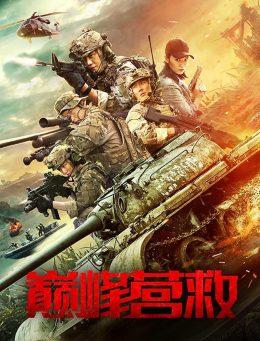 ดูหนัง Peak Rescue (2019) ดูหนังออนไลน์ฟรี ดูหนังฟรี HD ชัด ดูหนังใหม่ชนโรง หนังใหม่ล่าสุด เต็มเรื่อง มาสเตอร์ พากย์ไทย ซาวด์แทร็ก ซับไทย หนังซูม หนังแอคชั่น หนังผจญภัย หนังแอนนิเมชั่น หนัง HD ได้ที่ movie24x.com