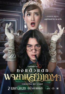 ดูหนัง พจมาน สว่างคาตา (2020) Pojaman Sawang Ka Ta ดูหนังออนไลน์ฟรี ดูหนังฟรี ดูหนังใหม่ชนโรง หนังใหม่ล่าสุด หนังแอคชั่น หนังผจญภัย หนังแอนนิเมชั่น หนัง HD ได้ที่ movie24x.com