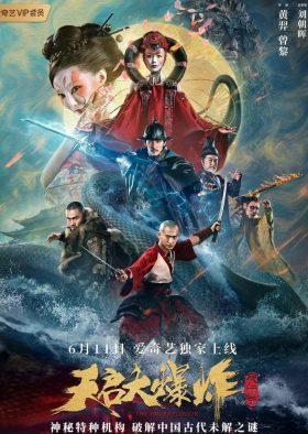 ดูหนัง The-Big-Explosion ดูหนังออนไลน์ฟรี ดูหนังฟรี HD ชัด ดูหนังใหม่ชนโรง หนังใหม่ล่าสุด เต็มเรื่อง มาสเตอร์ พากย์ไทย ซาวด์แทร็ก ซับไทย หนังซูม หนังแอคชั่น หนังผจญภัย หนังแอนนิเมชั่น หนัง HD ได้ที่ movie24x.com