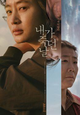 ดูหนัง The Day I Died: Unclosed Case (2020) ดูหนังออนไลน์ฟรี ดูหนังฟรี HD ชัด ดูหนังใหม่ชนโรง หนังใหม่ล่าสุด เต็มเรื่อง มาสเตอร์ พากย์ไทย ซาวด์แทร็ก ซับไทย หนังซูม หนังแอคชั่น หนังผจญภัย หนังแอนนิเมชั่น หนัง HD ได้ที่ movie24x.com