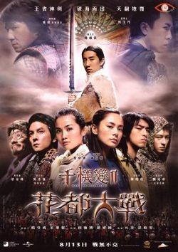 ดูหนัง The Twins Effect II (2004) คู่ใหญ่พายุฟัด 2 ดูหนังออนไลน์ฟรี ดูหนังฟรี HD ชัด ดูหนังใหม่ชนโรง หนังใหม่ล่าสุด เต็มเรื่อง มาสเตอร์ พากย์ไทย ซาวด์แทร็ก ซับไทย หนังซูม หนังแอคชั่น หนังผจญภัย หนังแอนนิเมชั่น หนัง HD ได้ที่ movie24x.com