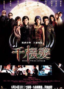 ดูหนัง The Twins Effect (2003) คู่พายุฟัด 1 ดูหนังออนไลน์ฟรี ดูหนังฟรี ดูหนังใหม่ชนโรง หนังใหม่ล่าสุด หนังแอคชั่น หนังผจญภัย หนังแอนนิเมชั่น หนัง HD ได้ที่ movie24x.com