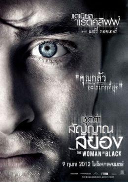 ดูหนัง The Woman in Black (2012) ชุดดำสัญญาณสยอง ดูหนังออนไลน์ฟรี ดูหนังฟรี ดูหนังใหม่ชนโรง หนังใหม่ล่าสุด หนังแอคชั่น หนังผจญภัย หนังแอนนิเมชั่น หนัง HD ได้ที่ movie24x.com
