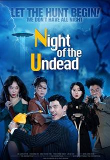 ดูหนัง Wacth-movie-Night-of-the-Undead-2020 ดูหนังออนไลน์ฟรี ดูหนังฟรี HD ชัด ดูหนังใหม่ชนโรง หนังใหม่ล่าสุด เต็มเรื่อง มาสเตอร์ พากย์ไทย ซาวด์แทร็ก ซับไทย หนังซูม หนังแอคชั่น หนังผจญภัย หนังแอนนิเมชั่น หนัง HD ได้ที่ movie24x.com