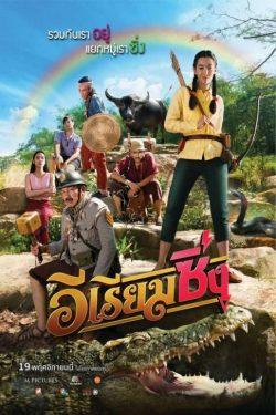 ดูหนัง อีเรียมซิ่ง (2020) E Riam Sing ดูหนังออนไลน์ฟรี ดูหนังฟรี ดูหนังใหม่ชนโรง หนังใหม่ล่าสุด หนังแอคชั่น หนังผจญภัย หนังแอนนิเมชั่น หนัง HD ได้ที่ movie24x.com