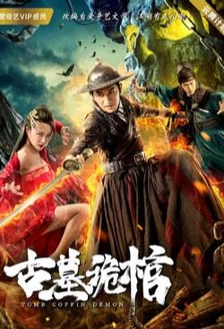ดูหนัง Tomb Coffin Demon (2019) โลงศพพิลึกในสุสานโบราณ ดูหนังออนไลน์ฟรี ดูหนังฟรี ดูหนังใหม่ชนโรง หนังใหม่ล่าสุด หนังแอคชั่น หนังผจญภัย หนังแอนนิเมชั่น หนัง HD ได้ที่ movie24x.com