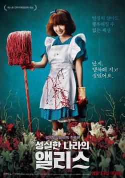 ดูหนัง Alice in Earnestland (2015) อลิซในดินแดนทรชน ดูหนังออนไลน์ฟรี ดูหนังฟรี ดูหนังใหม่ชนโรง หนังใหม่ล่าสุด หนังแอคชั่น หนังผจญภัย หนังแอนนิเมชั่น หนัง HD ได้ที่ movie24x.com