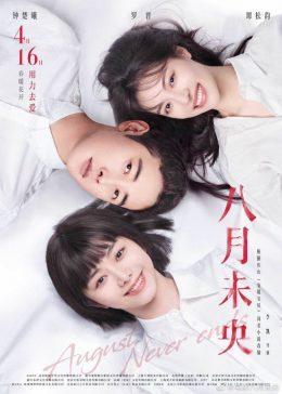 ดูหนัง August-Never-Ends ดูหนังออนไลน์ฟรี ดูหนังฟรี HD ชัด ดูหนังใหม่ชนโรง หนังใหม่ล่าสุด เต็มเรื่อง มาสเตอร์ พากย์ไทย ซาวด์แทร็ก ซับไทย หนังซูม หนังแอคชั่น หนังผจญภัย หนังแอนนิเมชั่น หนัง HD ได้ที่ movie24x.com