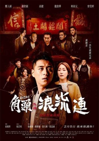 ดูหนัง Gatao The Last Stray (2021) ดูหนังออนไลน์ฟรี ดูหนังฟรี HD ชัด ดูหนังใหม่ชนโรง หนังใหม่ล่าสุด เต็มเรื่อง มาสเตอร์ พากย์ไทย ซาวด์แทร็ก ซับไทย หนังซูม หนังแอคชั่น หนังผจญภัย หนังแอนนิเมชั่น หนัง HD ได้ที่ movie24x.com