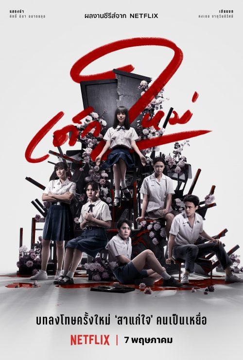 ดูหนัง เด็กใหม่ ซีซัน 2 (2021) Girl From Nowhere Season 2 ดูหนังออนไลน์ฟรี ดูหนังฟรี ดูหนังใหม่ชนโรง หนังใหม่ล่าสุด หนังแอคชั่น หนังผจญภัย หนังแอนนิเมชั่น หนัง HD ได้ที่ movie24x.com